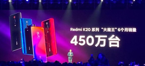 Redmi K20系列的出货量达到450万