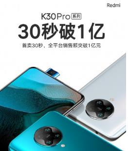 Redmi K30 Pro在推出后的几秒钟内就售罄