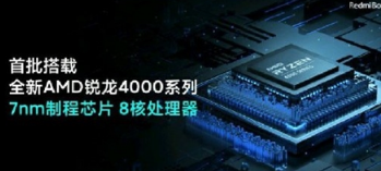 Redmi笔记本全线升级 带来三款产品 搭载锐龙4000U系列处理器
