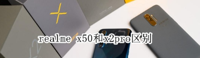 realmex2:realme x50和x2pro有什么不一样