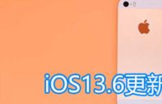 ios系统知识:iOS13.6更新了什么 iOS13.6测试版更新内容汇总