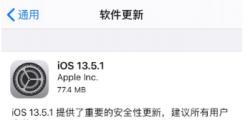 ios系统知识:苹果发布iOS 13.5.1更新 苹果iOS 13.5.1系统支持越狱吗