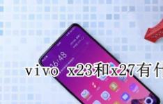 vivo x23:vivo x23和x27哪个更值得购买