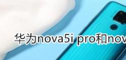 nova 5i pro:nova5i pro和nova5z哪个更值得购买