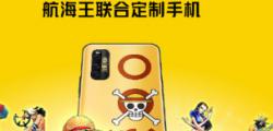 iQOO Z1航海王联名限量版上架官网 售价2498元