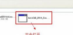 cad2014安装教程:AutoCAD 2014安装教程分享