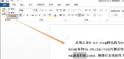 格式刷:Word格式刷使用教程