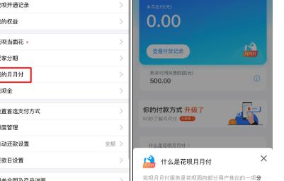刀锋电竞注册皇族电竞app下载:花呗正着手推出一款新的信用付产品 内部名称为花呗月月付