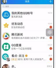 刀锋电竞注册皇族电竞app下载:关联qq:qq关联如果切换了对方会不会看到