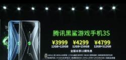 7月31日消息 腾讯黑鲨游戏手机3S正式发布