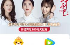 苏宁易购Super和腾讯视频VIP联合会员大促 原价497元现价只需98元