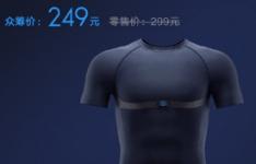米家运动心电T恤在小米商城开启众筹 零售价299元