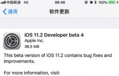 iOS11.2 beta4值得升级吗