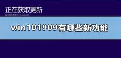 win101909有哪些新功能