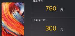 小米MIX2换屏多少钱 小米MIX2手机屏幕维修报价