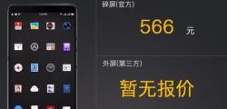 锤子手机换屏多少钱 坚果pro2手机屏幕维修报价