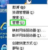 教你解决WinXP系统U盘不显示盘符的问题