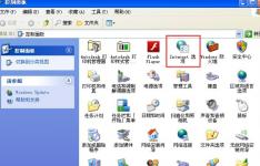 教你如何解决WinXP系统Internet Explorerr脚本错误问题