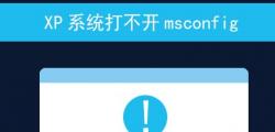 教你XP系统打不开msconfig的解决方法以及msconfig.exe不见了的找回方法