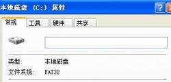 教你WinXP电脑复制粘贴不能用的解决方法
