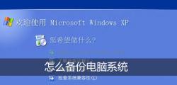 教你如何备份电脑系统以及XP环境使用Ghost备份操作系统的步骤