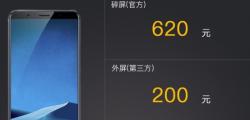 vivox20换屏幕多少钱 vivox20手机屏幕维修报价