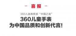 360儿童手表有多厉害 360儿童手表入选中国之造