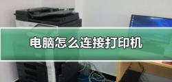教你电脑怎么连接打印机