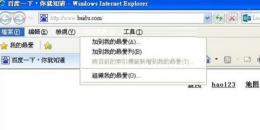 教你WinXP收藏夹不能用的解决办法