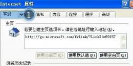 了解一下WinXP浏览器自动关闭的解决方法
