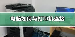 教你电脑如何与打印机连接