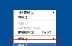 教你如何解决WinXP电脑显示器闪屏的问题