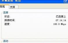 如何解决WinXP电脑QQ登不上去的问题