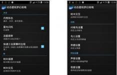 可在任何运行Android1.5及更高版本的根设备上使用