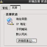 告诉你WinXP电脑查询本地IP地址的方法