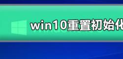 win10重置初始化失败应该怎么办