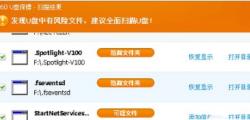 告诉你WinXP系统U盘文件不显示的解决方法