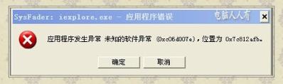 分享WinXP网页提示Sysfader iexplore.exe应用程序错误的解决方法