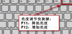 分享笔记本亮度调节的快捷键