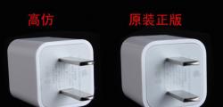 告诉你苹果iPhoneX原装充电器怎么辨别真假