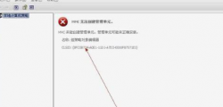 WinXP组策略提示MMC无法创建管理单元怎么办