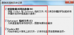 分享WinXP系统IE无法打开Internet站点的解决方法