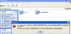 WinXP同一工作组无法访问怎么解决