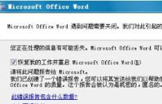 WinXP系统中Word遇到问题需要关闭应该如何处理
