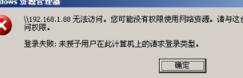 WinXP提示未授予用户在此计算机上的请求登陆类型怎么办