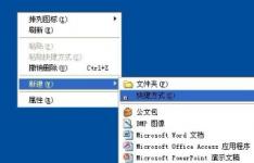 WinXP安全删除硬件图标不见了怎么找回