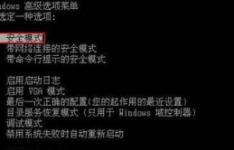 分享WinXP电脑杀毒软件打不开的解决办法