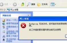 WinXP系统中Workgroup无法访问怎么办