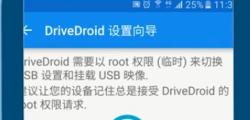 分享免root手机给电脑装系统的教程