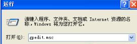 WinXP开始菜单中的关机按钮不见了怎么办